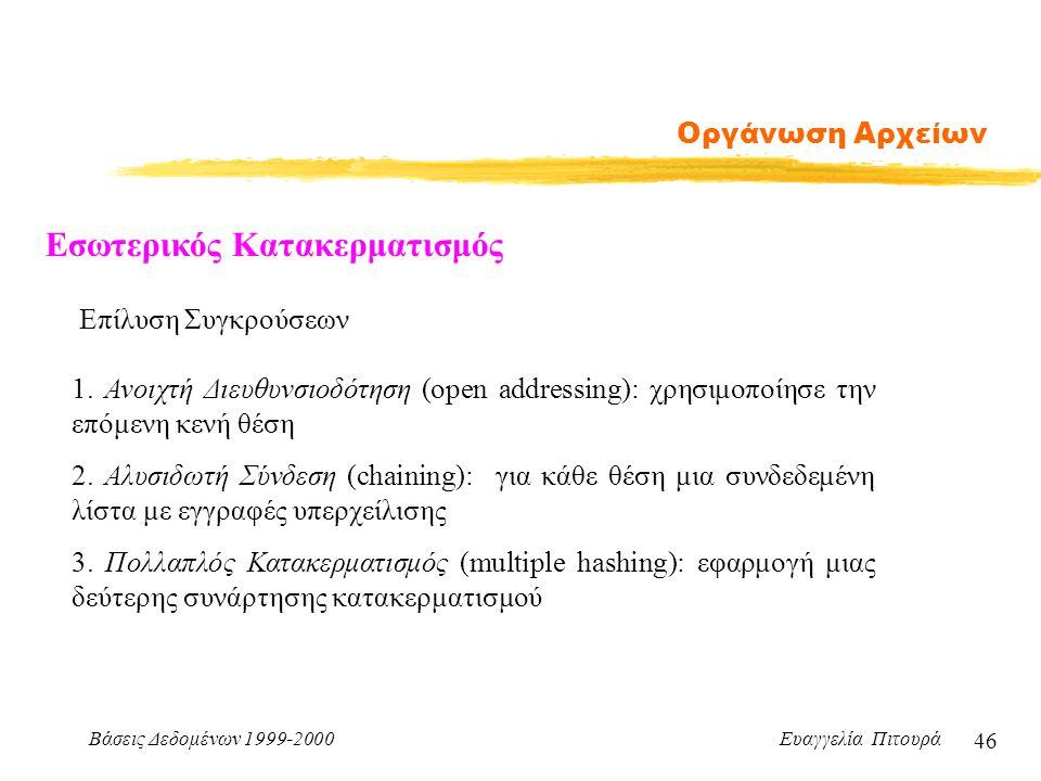 Βάσεις Δεδομένων 1999-2000 Ευαγγελία Πιτουρά 46 Οργάνωση Αρχείων Εσωτερικός Κατακερματισμός Επίλυση Συγκρούσεων 1.