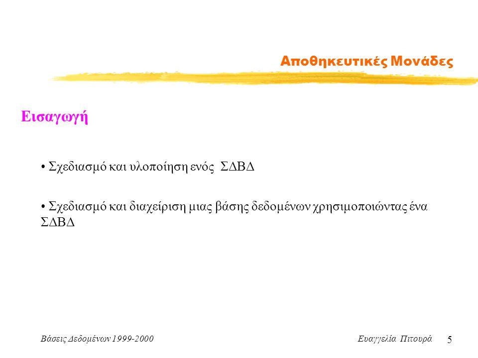 Βάσεις Δεδομένων 1999-2000 Ευαγγελία Πιτουρά 56 Οργάνωση Αρχείων 1.