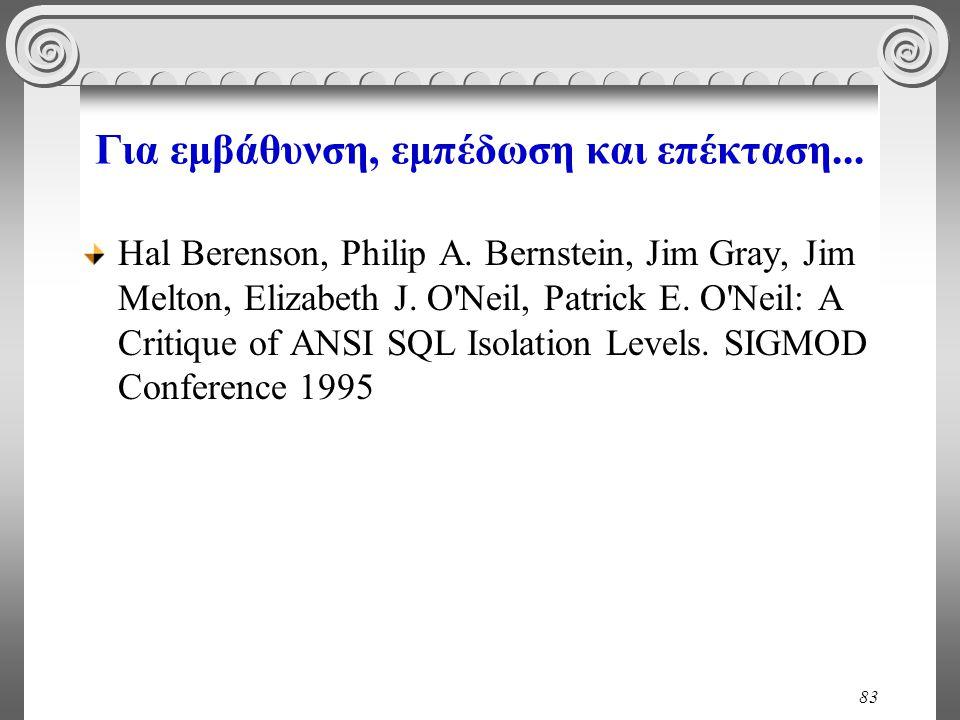83 Για εμβάθυνση, εμπέδωση και επέκταση... Hal Berenson, Philip A. Bernstein, Jim Gray, Jim Melton, Elizabeth J. O'Neil, Patrick E. O'Neil: A Critique