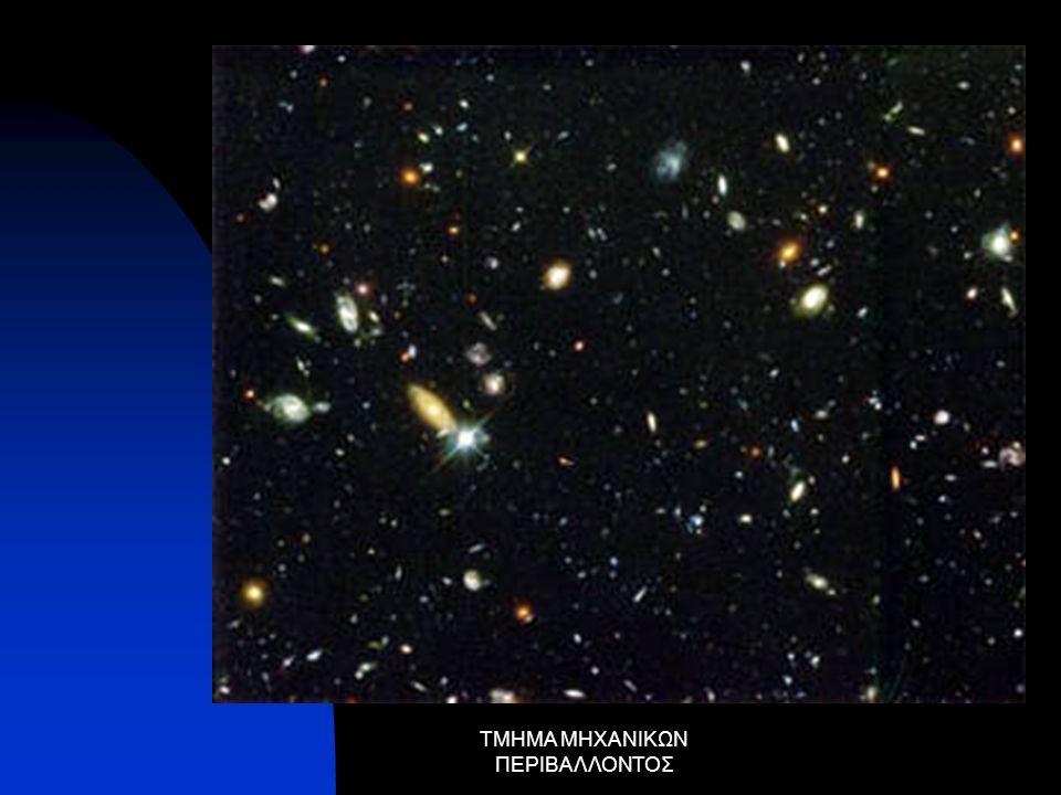 ΤΜΗΜΑ ΜΗΧΑΝΙΚΩΝ ΠΕΡΙΒΑΛΛΟΝΤΟΣ Το σύμπαν