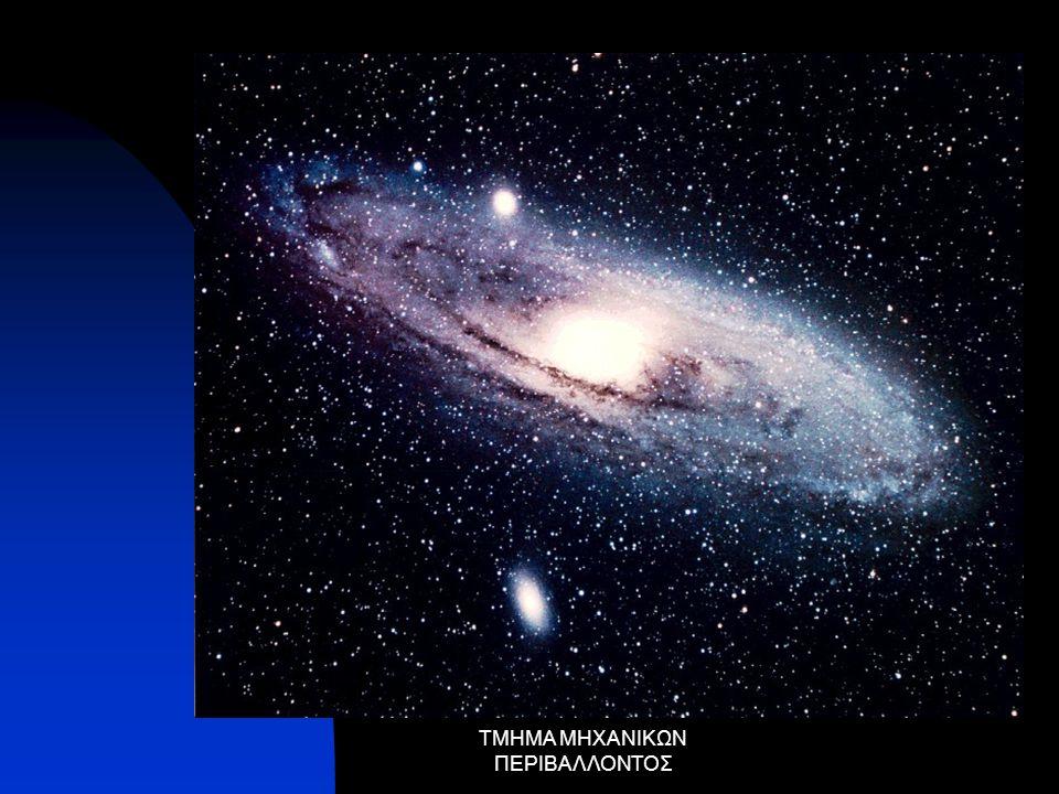 ΤΜΗΜΑ ΜΗΧΑΝΙΚΩΝ ΠΕΡΙΒΑΛΛΟΝΤΟΣ Ο Γαλαξίας μας