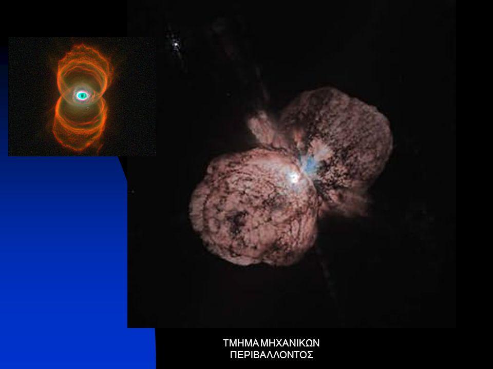 ΤΜΗΜΑ ΜΗΧΑΝΙΚΩΝ ΠΕΡΙΒΑΛΛΟΝΤΟΣ Το σύμπαν (2)