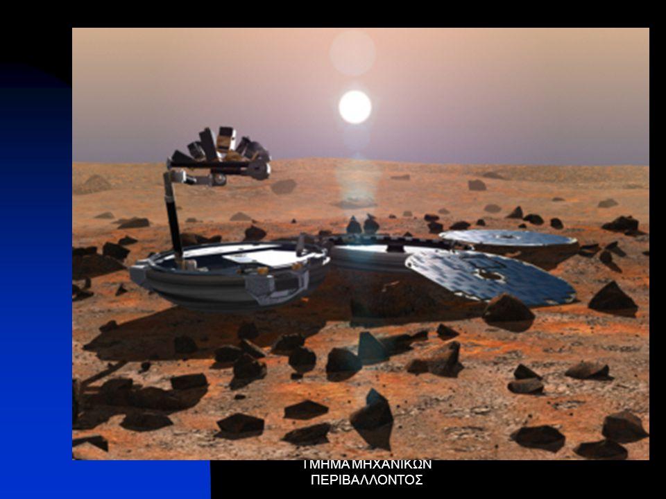 ΤΜΗΜΑ ΜΗΧΑΝΙΚΩΝ ΠΕΡΙΒΑΛΛΟΝΤΟΣ Άρης