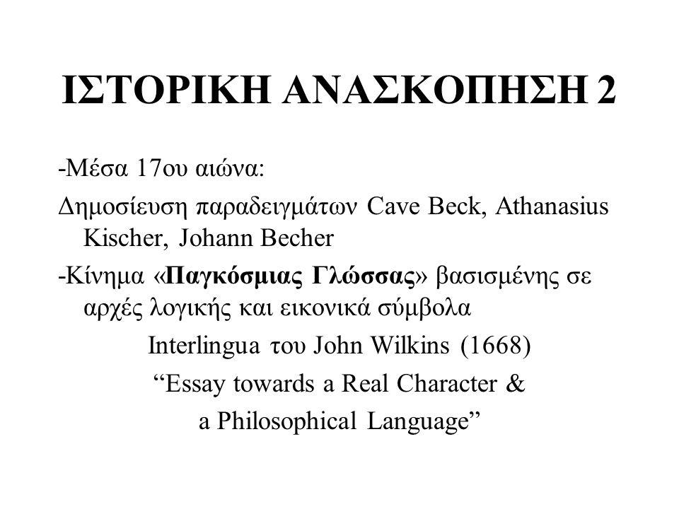 ΙΣΤΟΡΙΚΗ ΑΝΑΣΚΟΠΗΣΗ 2 -Μέσα 17ου αιώνα: Δημοσίευση παραδειγμάτων Cave Beck, Athanasius Kischer, Johann Becher -Kίνημα «Παγκόσμιας Γλώσσας» βασισμένης