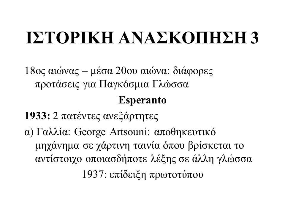 ΙΣΤΟΡΙΚΗ ΑΝΑΣΚΟΠΗΣΗ 3 18ος αιώνας – μέσα 20ου αιώνα: διάφορες προτάσεις για Παγκόσμια Γλώσσα Esperanto 1933: 2 πατέντες ανεξάρτητες α) Γαλλία: George
