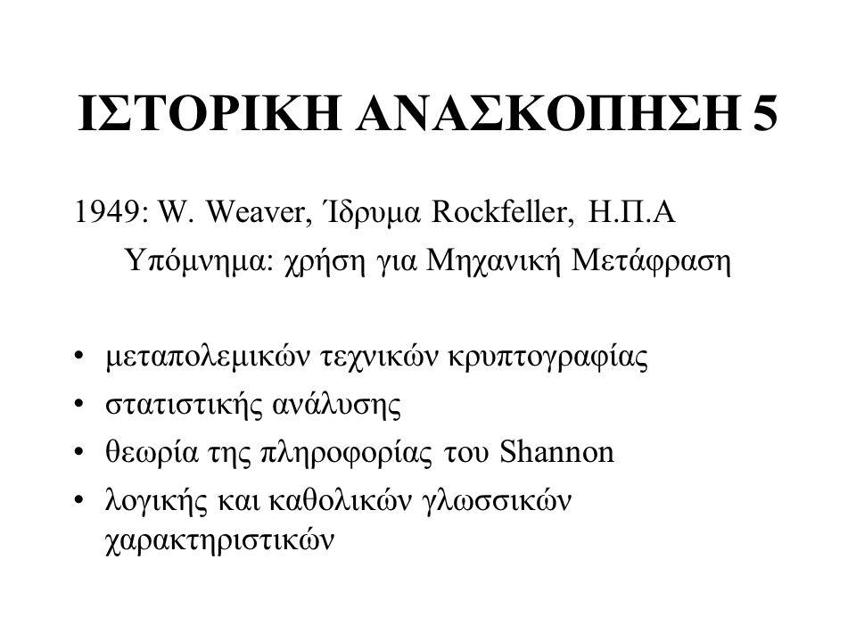 ΙΣΤΟΡΙΚΗ ΑΝΑΣΚΟΠΗΣΗ 5 1949: W. Weaver, Ίδρυμα Rockfeller, Η.Π.Α Υπόμνημα: χρήση για Μηχανική Μετάφραση μεταπολεμικών τεχνικών κρυπτογραφίας στατιστική