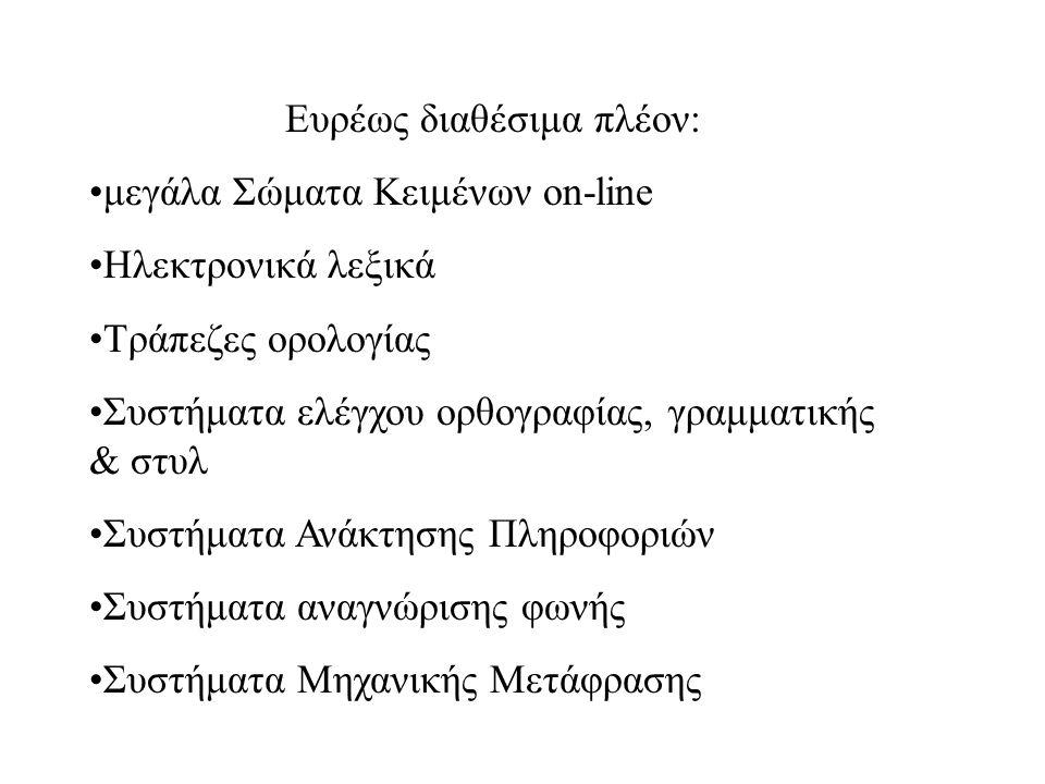 ΙΣΤΟΡΙΚΗ ΑΝΑΣΚΟΠΗΣΗ 10 -Μεγαλύτερη όλων: Georgetown University Επιτυχημένο Ρωσο-Αγγλικό σύστημα, τυπικό των συστημάτων 1ης γενεάς ΜΜ 'Direct' translation: ζεύγος 2 γλωσσών με αυστηρά προκαθορισμένη κατεύθυνση από μια γλώσσα-πηγή σε μια γλώσσα-στόχο
