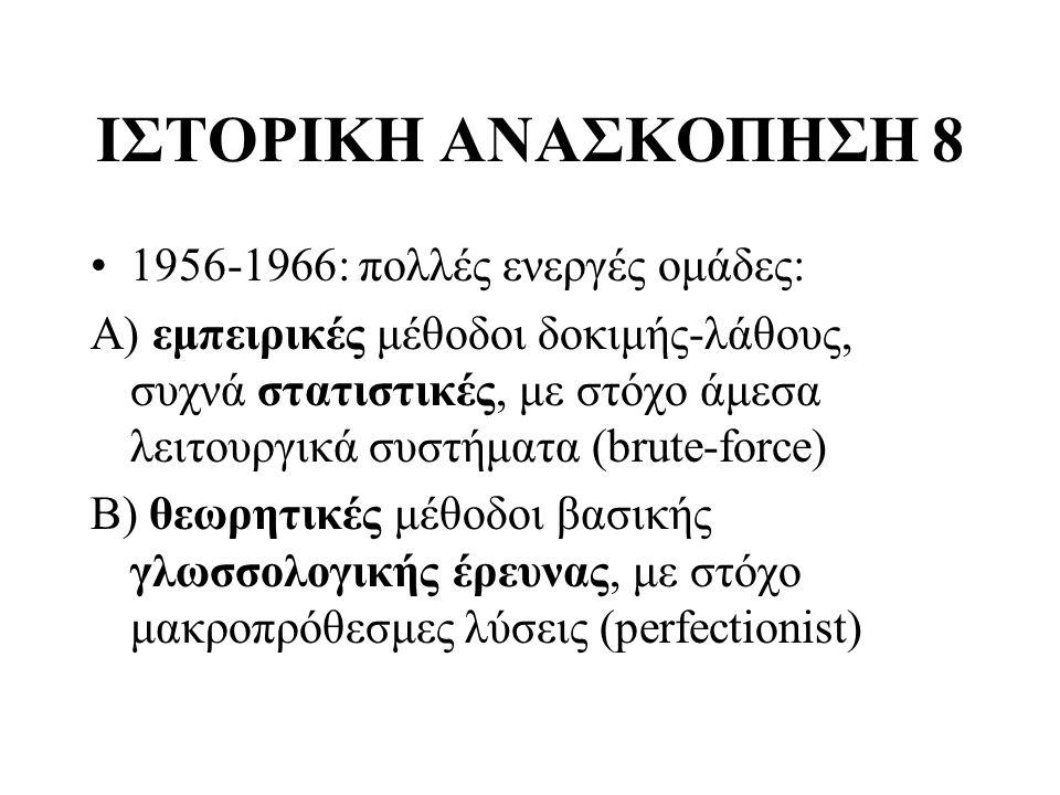 ΙΣΤΟΡΙΚΗ ΑΝΑΣΚΟΠΗΣΗ 8 1956-1966: πολλές ενεργές ομάδες: Α) εμπειρικές μέθοδοι δοκιμής-λάθους, συχνά στατιστικές, με στόχο άμεσα λειτουργικά συστήματα