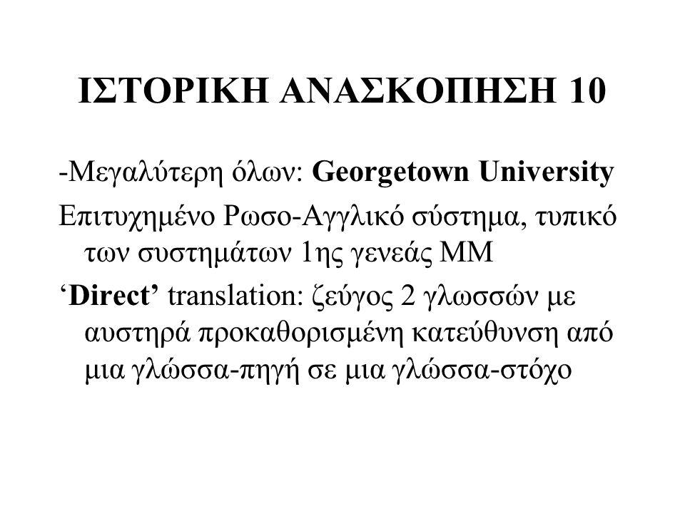 ΙΣΤΟΡΙΚΗ ΑΝΑΣΚΟΠΗΣΗ 10 -Μεγαλύτερη όλων: Georgetown University Επιτυχημένο Ρωσο-Αγγλικό σύστημα, τυπικό των συστημάτων 1ης γενεάς ΜΜ 'Direct' translat