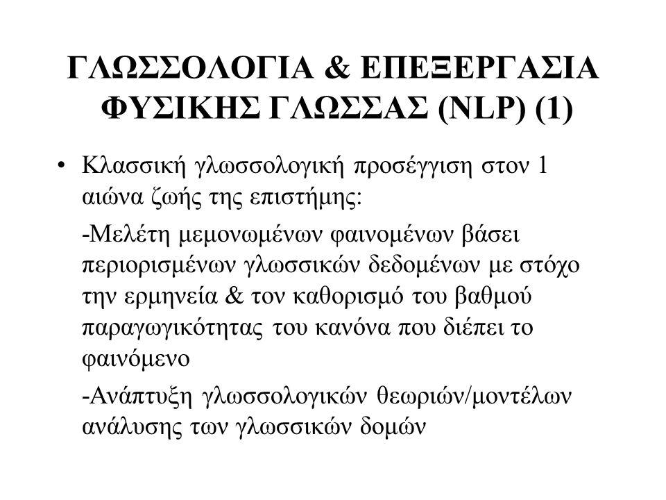 ΙΣΤΟΡΙΚΗ ΑΝΑΣΚΟΠΗΣΗ 12 Η έρευνα περιόδου 1956-1966 είναι σημαντικότατη, όχι μόνο για τη ΜΜ, μα κυρίως για την Υπολογιστική Γλωσσολογία και την Τεχνητή Νοημοσύνη (ανάπτυξη αυτοματοποιημένων λεξικών και τεχνικών συντακτικής ανάλυσης) Σημαντική συμβολή στη Γλωσσολογία