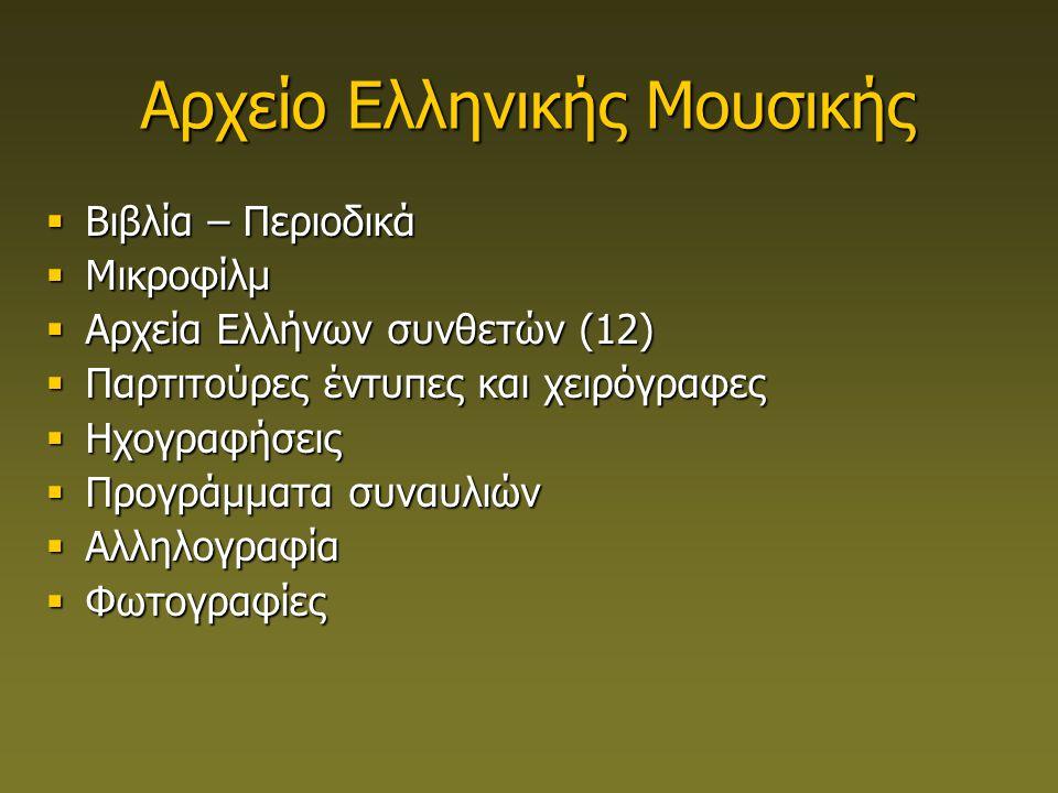 Αρχείο Ελληνικής Μουσικής  Βιβλία – Περιοδικά  Μικροφίλμ  Αρχεία Ελλήνων συνθετών (12)  Παρτιτούρες έντυπες και χειρόγραφες  Ηχογραφήσεις  Προγράμματα συναυλιών  Αλληλογραφία  Φωτογραφίες