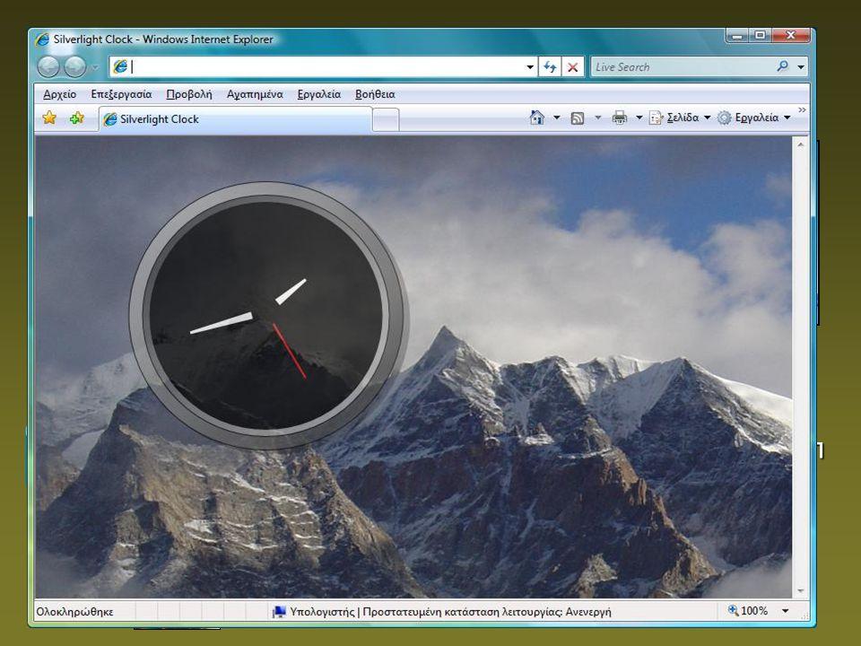 Βάση Δεδομένων εμπλουτισμένη με metadata SQL Παρουσίαση Παρουσίαση σε Web 2.0  AJAX  Silverlight, XAML κλπ