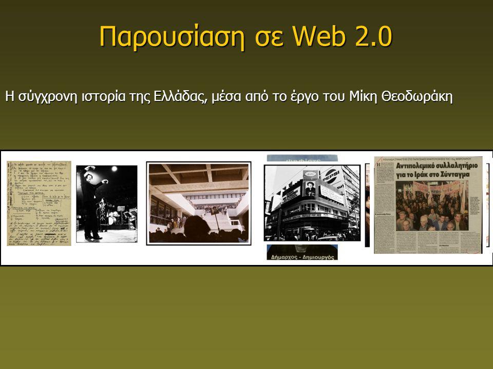 Παρουσίαση σε Web 2.0 Η σύγχρονη ιστορία της Ελλάδας, μέσα από το έργο του Μίκη Θεοδωράκη
