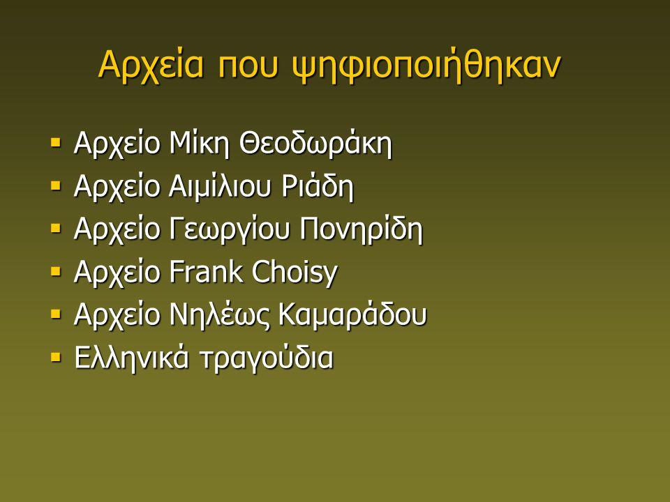  Αρχείο Μίκη Θεοδωράκη  Αρχείο Αιμίλιου Ριάδη  Αρχείο Γεωργίου Πονηρίδη  Αρχείο Frank Choisy  Αρχείο Νηλέως Καμαράδου  Ελληνικά τραγούδια Αρχεία που ψηφιοποιήθηκαν