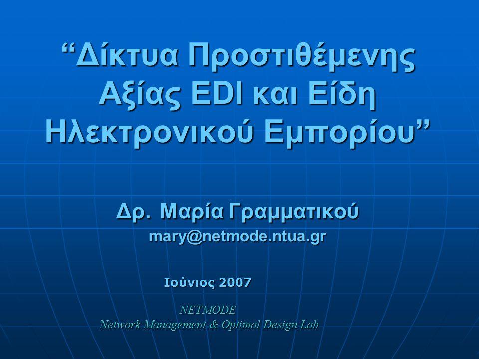 Δίκτυα Προστιθέμενης Αξίας EDI και Είδη Ηλεκτρονικού Εμπορίου Δρ.