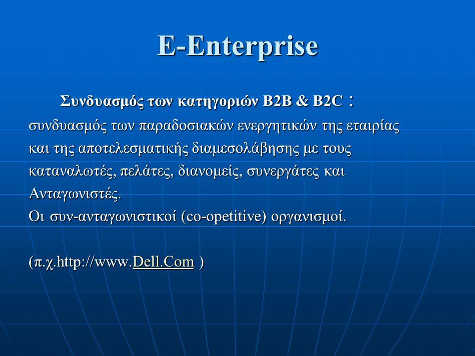 E-Εnterprise Συνδυασμός των κατηγοριών Β2B & B2C : συνδυασμός των παραδοσιακών ενεργητικών της εταιρίας και της αποτελεσματικής διαμεσολάβησης με τους καταναλωτές, πελάτες, διανομείς, συνεργάτες και Ανταγωνιστές.