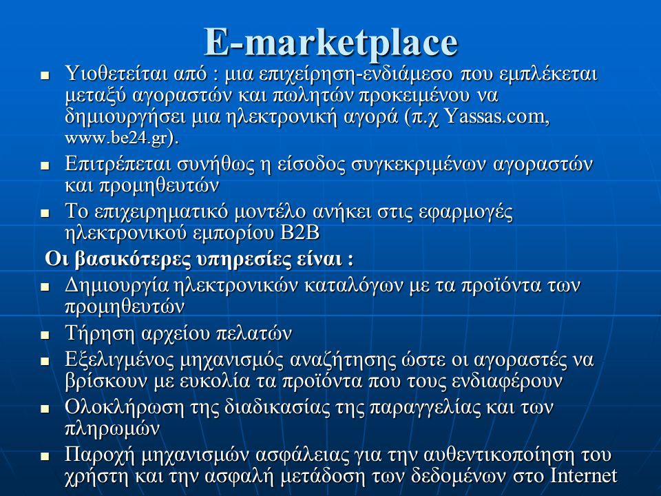 E-marketplace Υιοθετείται από : μια επιχείρηση-ενδιάμεσο που εμπλέκεται μεταξύ αγοραστών και πωλητών προκειμένου να δημιουργήσει μια ηλεκτρονική αγορά (π.χ Yassas.com, www.be24.gr ).