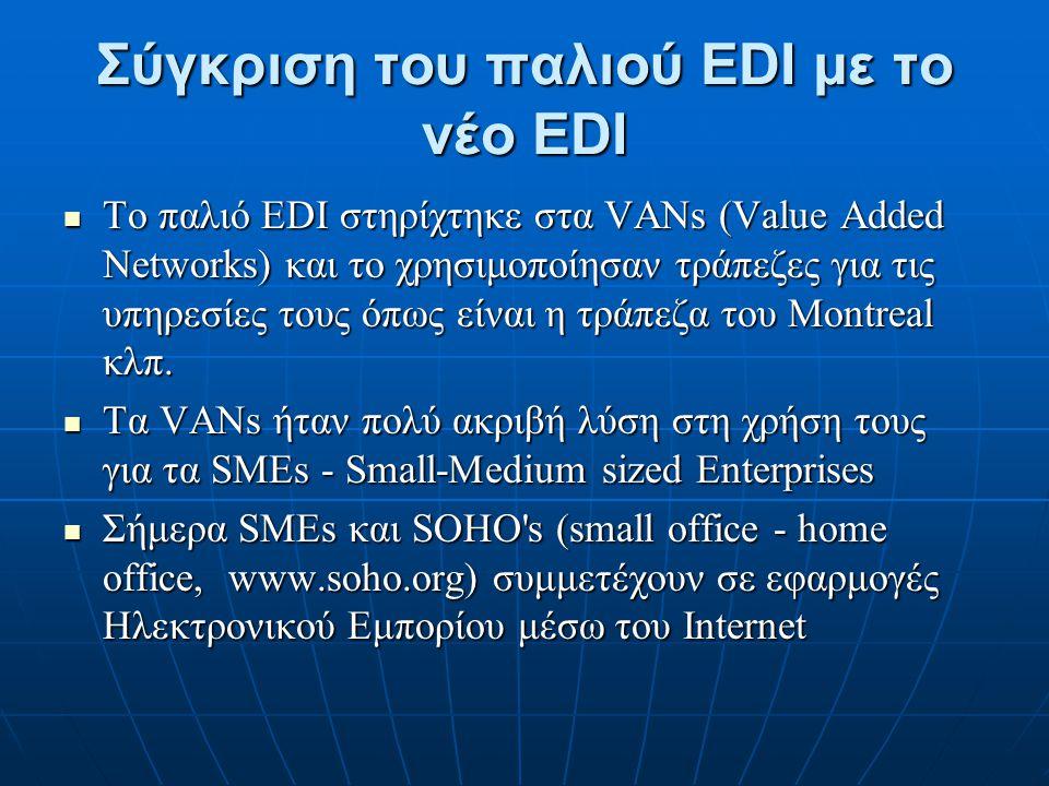 Σύγκριση του παλιού EDI με το νέο EDI Το παλιό EDI στηρίχτηκε στα VANs (Value Added Networks) και το χρησιμοποίησαν τράπεζες για τις υπηρεσίες τους όπως είναι η τράπεζα του Montreal κλπ.