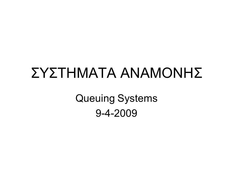 ΣΥΤΗΜΑΤΑ ΑΝΑΜΟΝΗΣ Κοινά χαρακτηριστικά (1) –Πελάτης (όχημα, πελάτης καταστήματος, τηλεφωνική κλήση, πακέτο δεδομένων Internet) –Τυχαία είσοδος πελατών – «γεννήσεις», μέσος ρυθμός λ πελάτες/sec –Χρόνος μεταξύ δύο διαδοχικών αφίξεων a - τυχαία μεταβλητή, μέσος όρος Ε(a)=1/λ –Μέσος ρυθμός εξυπηρέτησης πελατών μ πελάτες/sec –Χρόνος εξυπηρέτησης πελάτη s – τυχαία μεταβλητή, μέσος όρος E(s) = 1/μ sec/πελάτη