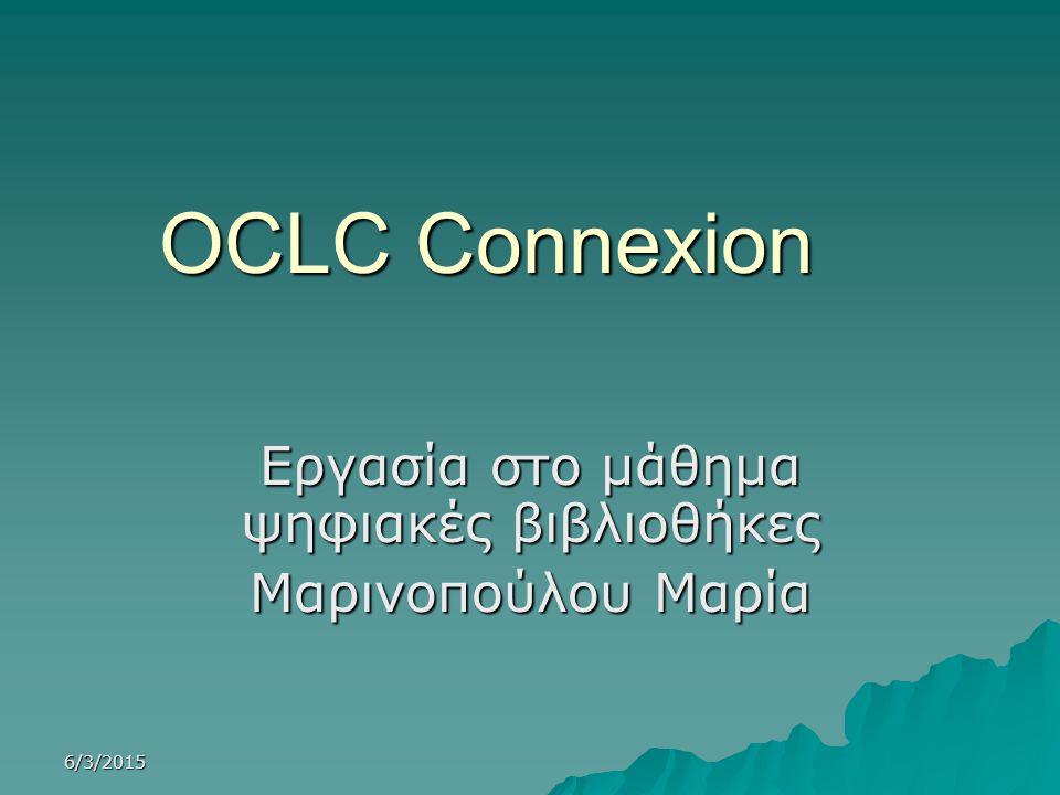6/3/2015 OCLC Connexion Εργασία στο μάθημα ψηφιακές βιβλιοθήκες Μαρινοπούλου Μαρία