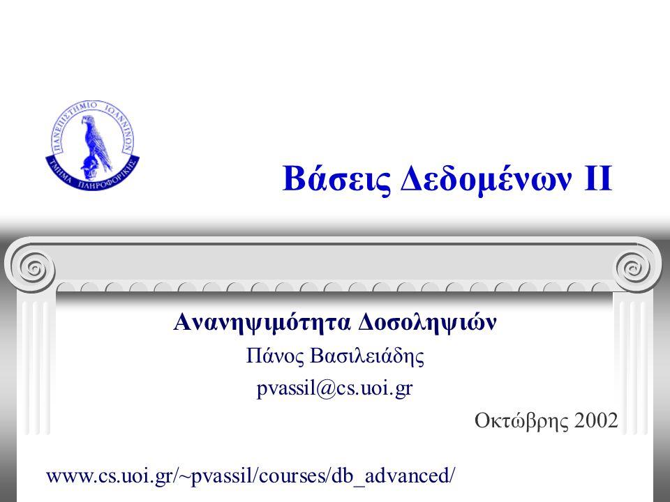 Βάσεις Δεδομένων II Ανανηψιμότητα Δοσοληψιών Πάνος Βασιλειάδης pvassil@cs.uoi.gr Οκτώβρης 2002 www.cs.uoi.gr/~pvassil/courses/db_advanced/