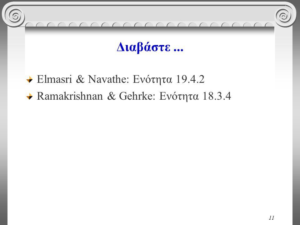 11 Διαβάστε... Elmasri & Navathe: Ενότητα 19.4.2 Ramakrishnan & Gehrke: Ενότητα 18.3.4