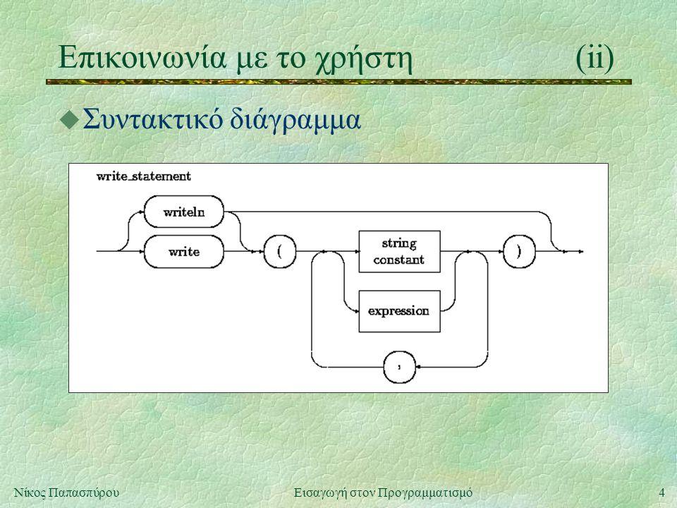 4Νίκος Παπασπύρου Εισαγωγή στον Προγραμματισμό Επικοινωνία με το χρήστη(ii) u Συντακτικό διάγραμμα