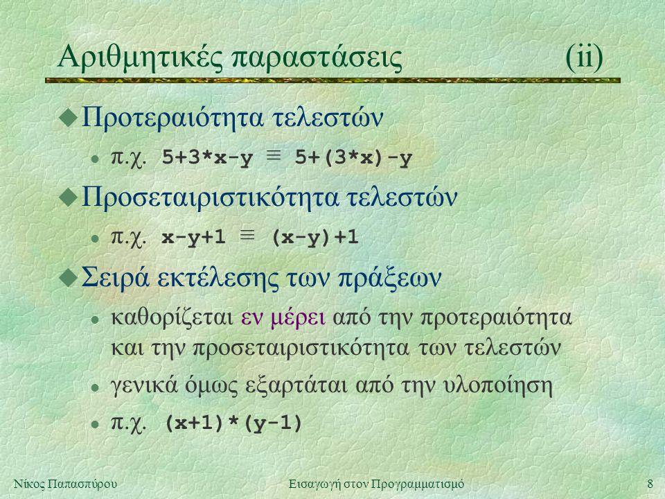 8Νίκος Παπασπύρου Εισαγωγή στον Προγραμματισμό Αριθμητικές παραστάσεις(ii) u Προτεραιότητα τελεστών π.χ.