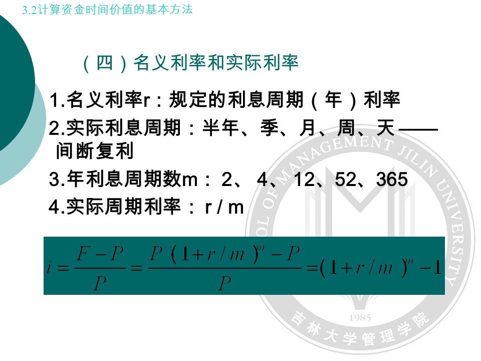 (四)名义利率和实际利率 1. 名义利率 r :规定的利息周期(年)利率 2. 实际利息周期:半年、季、月、周、天 —— 间断复利 3.