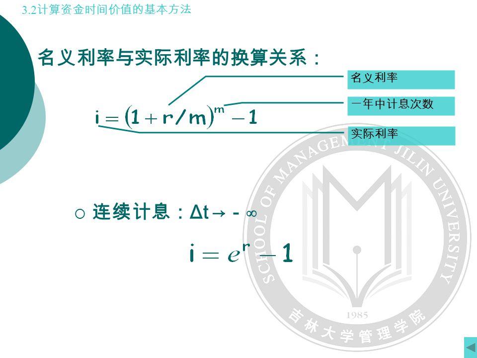 名义利率与实际利率的换算关系: 一年中计息次数 名义利率 实际利率  连续计息: Δt → - ∞ 3.2 计算资金时间价值的基本方法