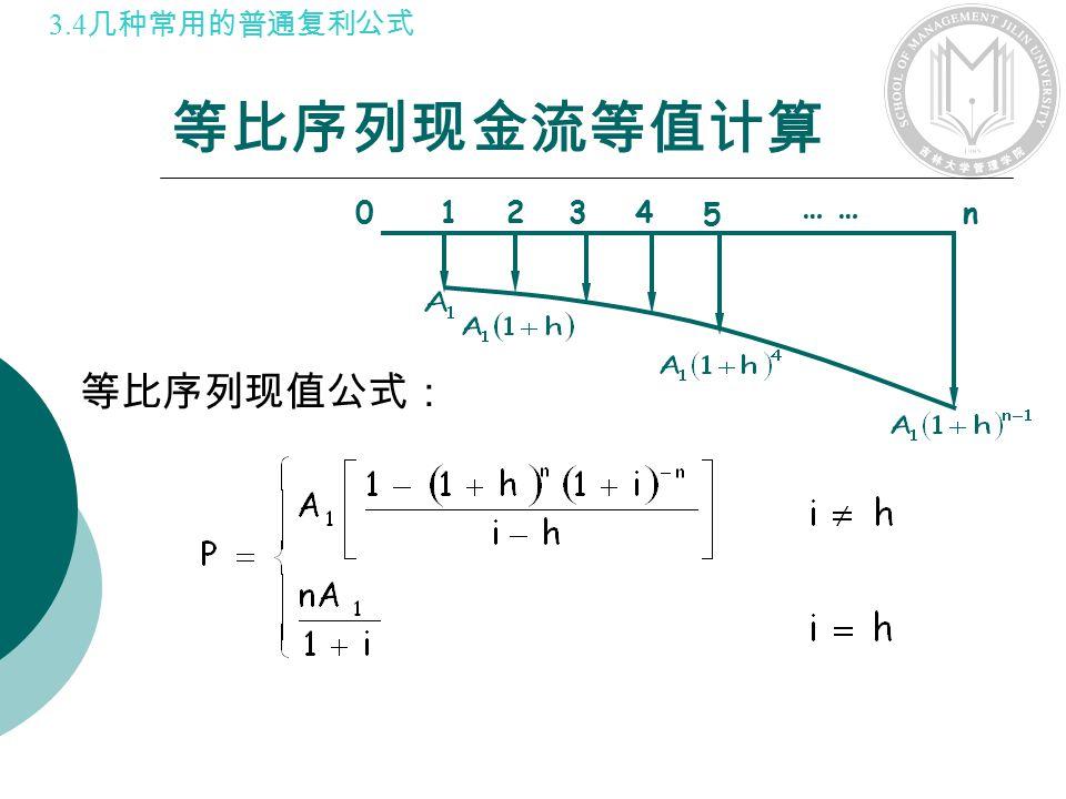 等比序列现金流等值计算 01234 n 5 … 等比序列现值公式: 3.4 几种常用的普通复利公式
