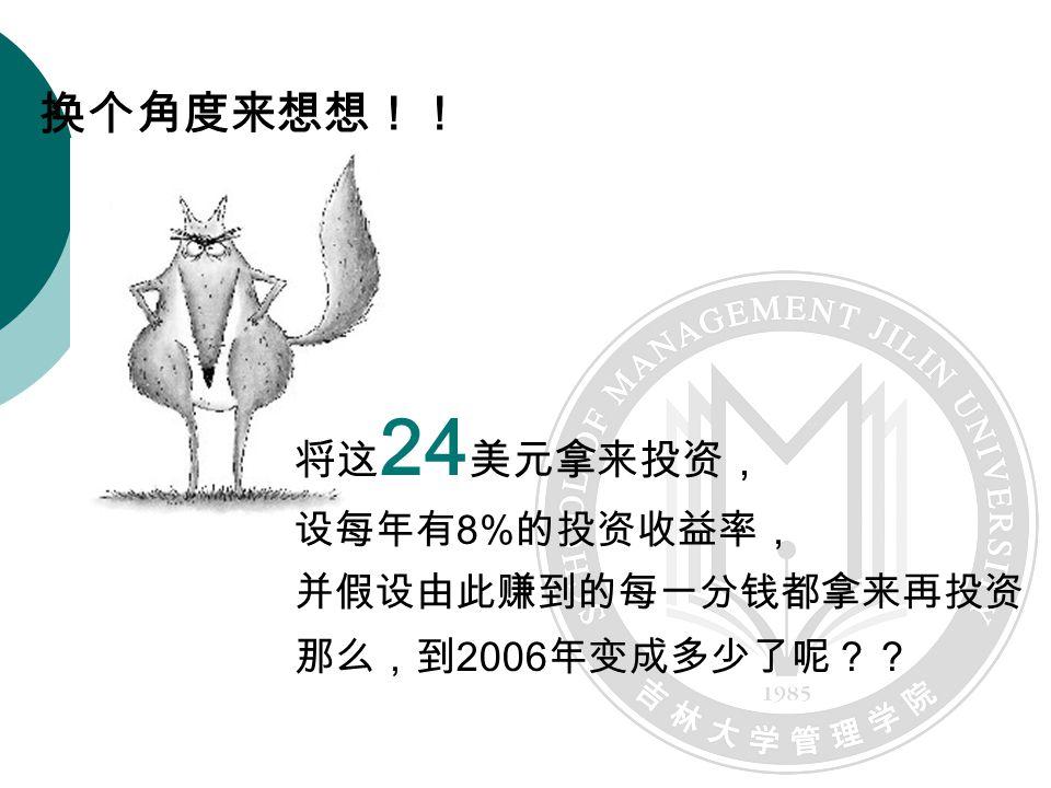 3. 若国库券(记帐式)的销售价格为 500 元, 10 年到期 得 1000 元,则其利率为多少?