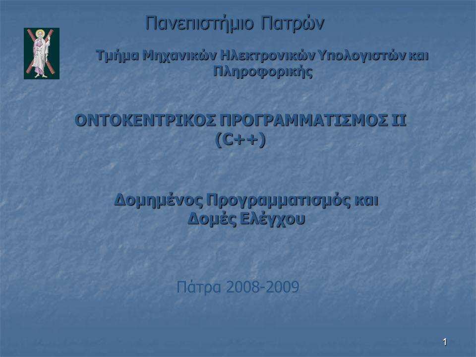 12 2.9 Διατύπωση Αλγορίθμων (Επανάληψη) Πολλά προγράμματα έχουν τρεις φάσεις Πολλά προγράμματα έχουν τρεις φάσεις Έναρξη Έναρξη Αρχικοποιεί τις μεταβλητές προγράμματος Αρχικοποιεί τις μεταβλητές προγράμματος Επεξεργασία Επεξεργασία Εισαγωγή δεδομένων, προσαρμόζει τις μεταβλητές Εισαγωγή δεδομένων, προσαρμόζει τις μεταβλητές Τερματισμός Τερματισμός Υπολογισμός και εκτύπωση τελικού αποτελέσματος Υπολογισμός και εκτύπωση τελικού αποτελέσματος Βοηθά τη διάσπαση του προγράμματος για την ανάλυση top-down Βοηθά τη διάσπαση του προγράμματος για την ανάλυση top-down