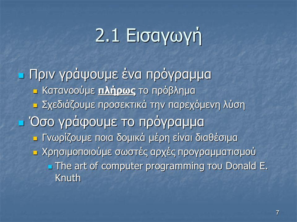 8 2.2Αλγόριθμοι Υπολογιστικά προβλήματα Υπολογιστικά προβλήματα Επιλύονται εκτελώντας μια αλληλουχία από ενέργειες με καθορισμένη σειρά Επιλύονται εκτελώντας μια αλληλουχία από ενέργειες με καθορισμένη σειρά Αλγόριθμος μια διαδικασία που καθορίζει: Αλγόριθμος μια διαδικασία που καθορίζει: Ενέργειες που εκτελούνται Ενέργειες που εκτελούνται Σειρά που εκτελούνται Σειρά που εκτελούνται Παράδειγμα: συνταγή Παράδειγμα: συνταγή Έλεγχος προγράμματος Έλεγχος προγράμματος Ορίζει τη σειρά που θα εκτελεστούν οι εντολές/ δηλώσεις Ορίζει τη σειρά που θα εκτελεστούν οι εντολές/ δηλώσεις