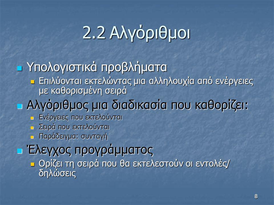 49 2.21 Περίληψη δομημένου προγραμματισμού