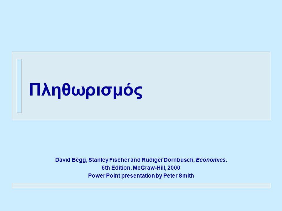 28.21 Καταπολέμηση του πληθωρισμού n Μακροχρόνια ο πληθωρισμός θα έινα χαμηλός και η Μ  χαμηλή.