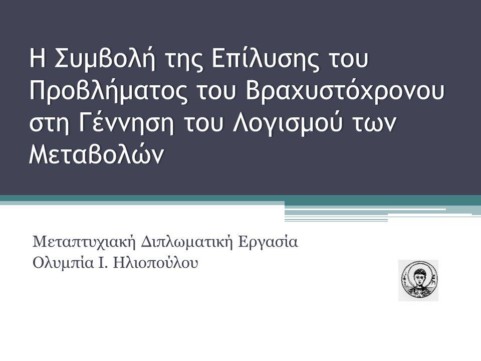 Η Συμβολή της Επίλυσης του Προβλήματος του Βραχυστόχρονου στη Γέννηση του Λογισμού των Μεταβολών Μεταπτυχιακή Διπλωματική Εργασία Ολυμπία Ι.