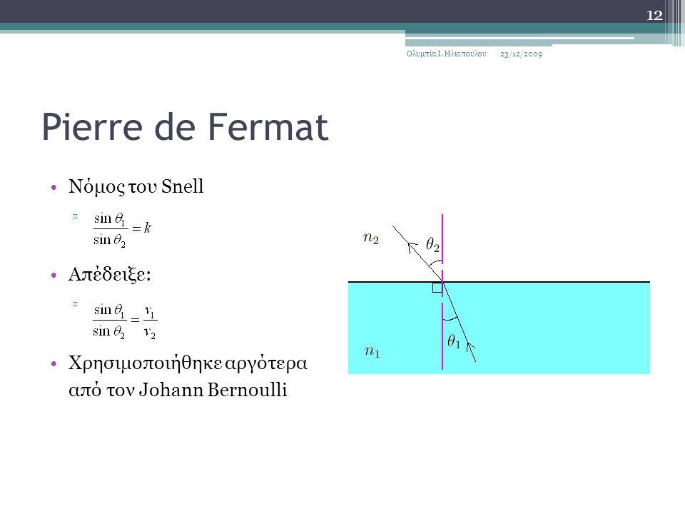 Pierre de Fermat Νόμος του Snell ▫ Απέδειξε: ▫ Χρησιμοποιήθηκε αργότερα από τον Johann Bernoulli 23/12/2009Ολυμπία Ι.