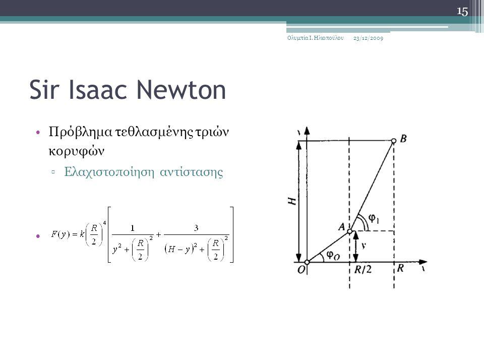 Sir Isaac Newton Πρόβλημα τεθλασμένης τριών κορυφών ▫Ελαχιστοποίηση αντίστασης 23/12/2009Ολυμπία Ι.