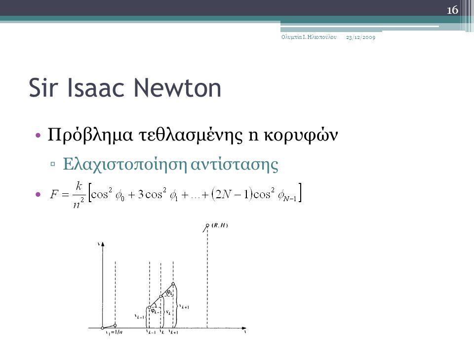 Sir Isaac Newton Πρόβλημα τεθλασμένης n κορυφών ▫Ελαχιστοποίηση αντίστασης 23/12/2009Ολυμπία Ι.