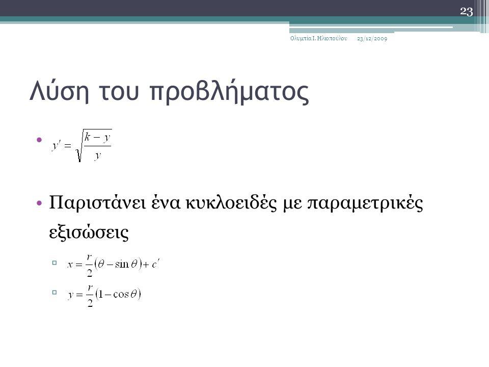 Λύση του προβλήματος Παριστάνει ένα κυκλοειδές με παραμετρικές εξισώσεις ▫ 23/12/2009Ολυμπία Ι.