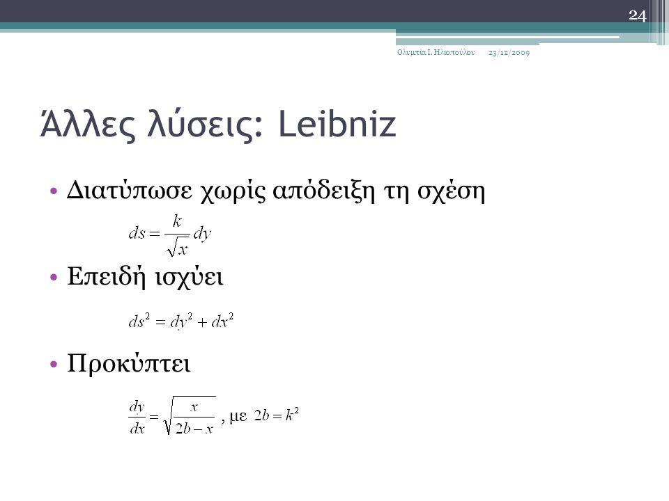 Άλλες λύσεις: Leibniz Διατύπωσε χωρίς απόδειξη τη σχέση Επειδή ισχύει Προκύπτει 23/12/2009Ολυμπία Ι.