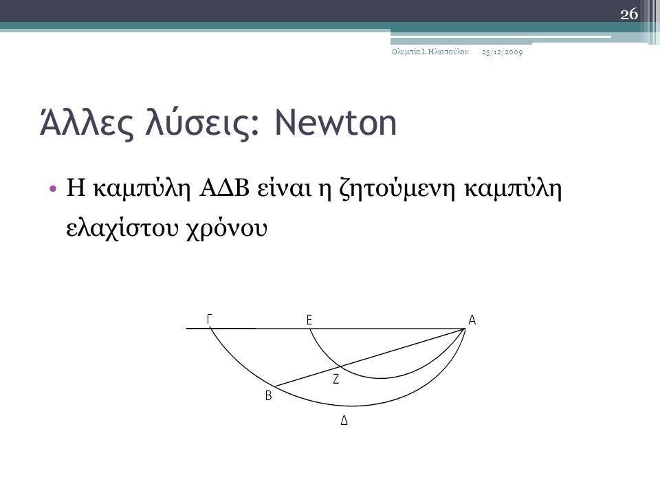 Άλλες λύσεις: Newton 23/12/2009Ολυμπία Ι.