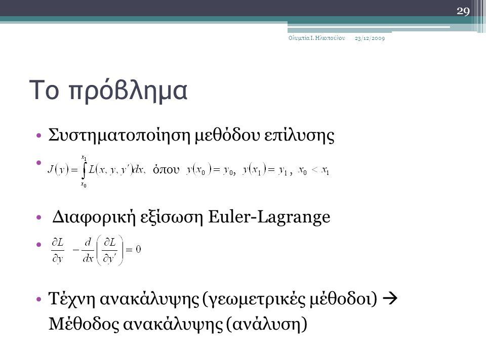 Συστηματοποίηση μεθόδου επίλυσης Διαφορική εξίσωση Euler-Lagrange Τέχνη ανακάλυψης (γεωμετρικές μέθοδοι)  Μέθοδος ανακάλυψης (ανάλυση) όπου,, Το πρόβλημα 23/12/2009Ολυμπία Ι.
