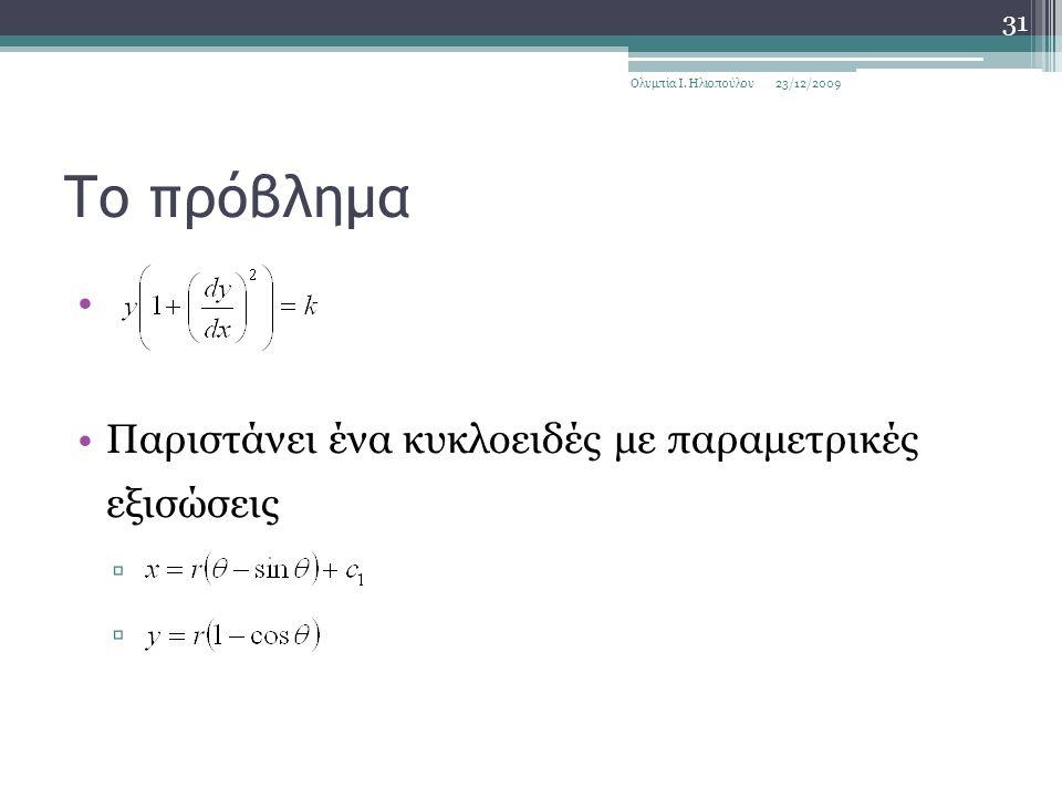 Το πρόβλημα Παριστάνει ένα κυκλοειδές με παραμετρικές εξισώσεις ▫ 23/12/2009Ολυμπία Ι.