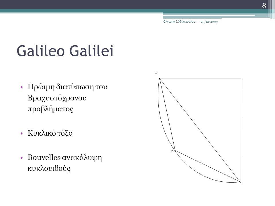 Galileo Galilei Πρώιμη διατύπωση του Βραχυστόχρονου προβλήματος Κυκλικό τόξο Bouvelles ανακάλυψη κυκλοειδούς 23/12/2009Ολυμπία Ι.