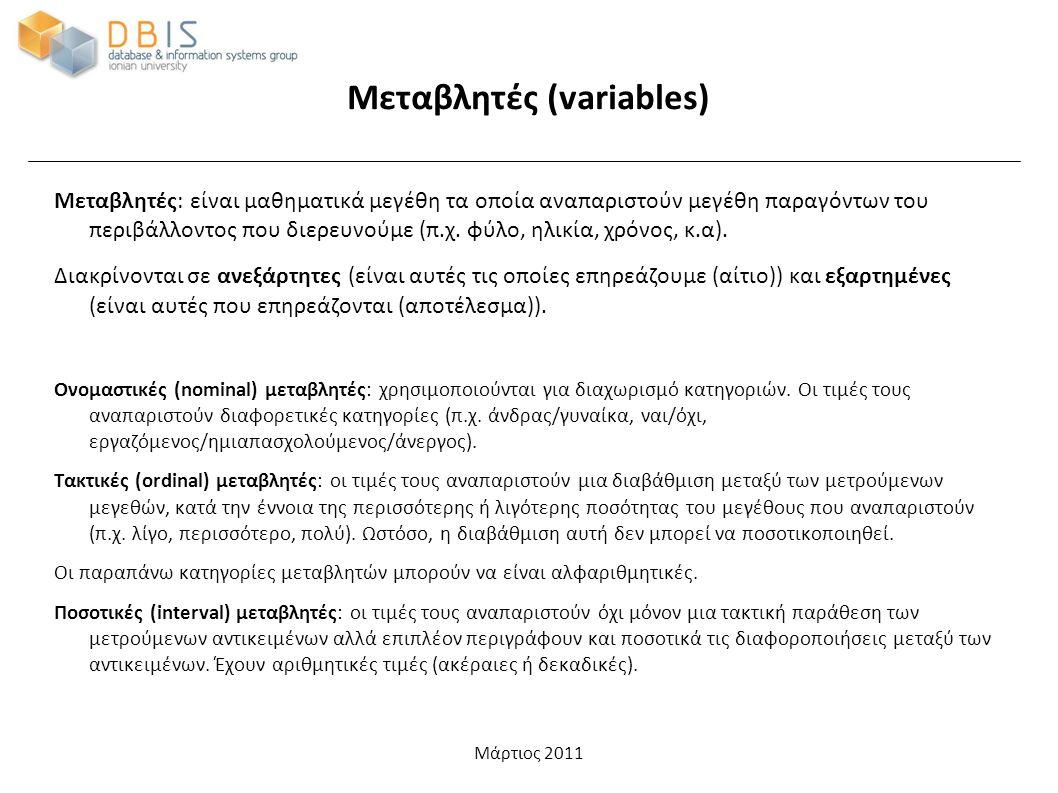 Μάρτιος 2011 Μεταβλητές (variables) Μεταβλητές: είναι μαθηματικά μεγέθη τα οποία αναπαριστούν μεγέθη παραγόντων του περιβάλλοντος που διερευνούμε (π.χ.