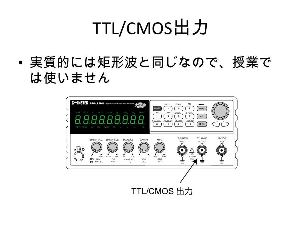 TTL/CMOS 出力 実質的には矩形波と同じなので、授業で は使いません
