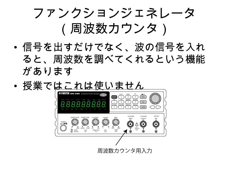 ファンクションジェネレータ (周波数カウンタ) 信号を出すだけでなく、波の信号を入れ ると、周波数を調べてくれるという機能 があります 授業ではこれは使いません
