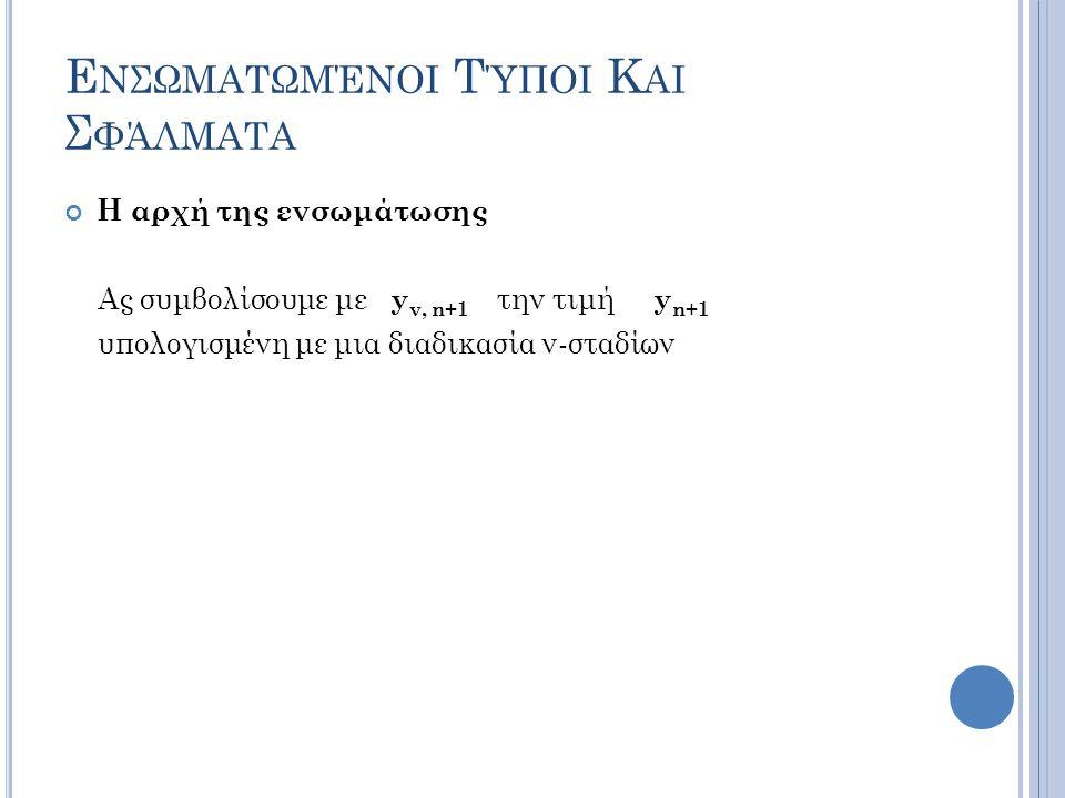 Η αρχή της ενσωμάτωσης Ας συμβολίσουμε με y ν, n+1 την τιμή y n+1 υπολογισμένη με μια διαδικασία ν-σταδίων